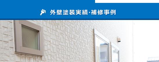 外壁塗装実績 補修事例